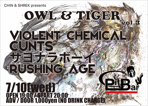 OWL & TIGER vol.3